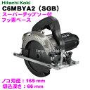 日立工機 165mm深切丸のこ C6MBYA2(SGB) 黒 フッ素ベース スーパーチップソー付