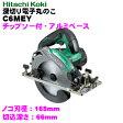 日立工機 165mm 深切り電子丸のこ C6MEY 【チップソー付】ACブラシレスモーター採用!!