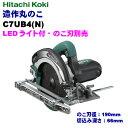 日立工機 190mm 造作丸のこ C7UB4(N)【LEDライト付・のこ刃別売】