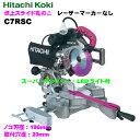 HiKOKI[ 日立工機 ■ 190mm 卓上スライド丸のこ C7RSC ※レーザーマーカーなし