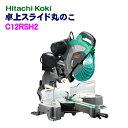 HiKOKI[ 日立工機 レーザーマーカー付 305mm 卓上スライド丸のこ C12RSH2