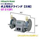 日立工機 205mm 卓上電気グラインダ GT21(3P)【三相】