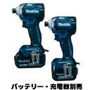 マキタ 18V 充電式インパクトドライバ TD170DZ【本体のみ】 青  ※充電器、バッテリーは別売です。
