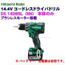 日立工機 14.4Vコードレスドライバドリル DS14DBSL(NN)【本体のみ】緑 ※バッテリー、充電器、ケースは別売です。