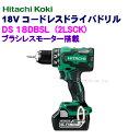 日立工機 18V 3.0Ah電池付コードレスドライバドリル DS18DBSL(2LSCK)【ケース付フルセット】緑