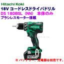 HiKOKI[ 日立工機 ] 18V コードレスドライバドリル DS18DBSL(NN)【本体のみ】緑 ※バッテリー、充電器、ケースは別売です。