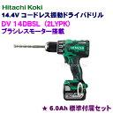 HiKOKI[ 日立工機 ] 14.4V 6.0Ah電池付コードレス振動ドライバドリル DV14DBSL(2LYPK)【ケース付フルセット】緑