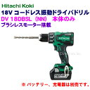HiKOKI[ 日立工機 ] 18V コードレス振動ドライバドリル DV18DBSL(NN)【本体のみ】緑 ※バッテリー、充電器、ケースは別売です。