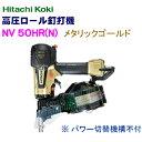 日立工機 高圧ロール釘打機 NV50HR(N) メタリックゴールド【ケース付セット】 ★パワー切替機構不付