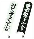 シンビ シンビ メニュー札 道草−12 白 6-1866-0301 PMNQ81B