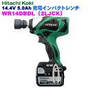 日立工機 14.4V 【高容量 5.0Ah】充電式インパクトレンチ ※WR14DBDL(2LJCK) 【ケース付フルセット】緑