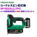 HiKOKI[ 日立工機 ]  18V 2年保証高容量6.0Ah コードレスピン釘打機 NP18DS...