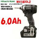 日立工機 18V 6.0Ah インパクトドライバー WH18DDL2 【電池1個仕様 】ストロングブラック