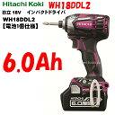 日立工機 18V 6.0Ah インパクトドライバー WH18DDL2 【電池1個仕様 】パワフルレッド