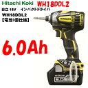HiKOKI[ 日立工機 18V 6.0Ah インパクトドライバー WH18DDL2 【電池1個仕様 】アクティブイエロー