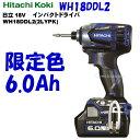 【 限定色 】 日立工機 18V インパクトドライバー WH18DDL2(2LYPK) SB 【6.0Ah電池付 フルセット】 ソリッドブルー  数量 限定