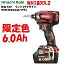【 限定色 】 日立工機 18V インパクトドライバー WH18DDL2(2LYPK)【6.0Ah電池付 フルセット】 スペシャルレッド 数量 限定