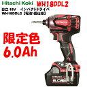 【 限定色 】 日立工機 18V インパクトドライバー WH18DDL2 SR 【6.0Ah 電池1個仕様】 スペシャルレッド 数量 限定