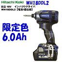 【 限定色 】 日立工機 18V インパクトドライバー WH18DDL2 【6.0Ah 電池1個仕様】 ソリッドブルー 数量 限定