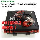 【限定色】 日立工機 18V インパクトドライバー WH18DDL2 【本体+ケース】 スペシャルレッド