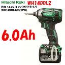 日立工機 14.4V インパクトドライバー WH14DDL2(2LYPK)【6.0Ah電池付 フルセット】アグレッシブグリーン
