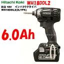 日立工機 18V インパクトドライバー WH18DDL2(2LYPK) B 【6.0Ah電池付 フルセット】ストロングブラック