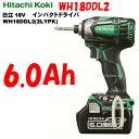 日立工機 18V インパクトドライバー WH18DDL2(2LYPK) L 【6.0Ah電池付 フルセット】アグレッシブグリーン
