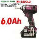 日立工機 18V インパクトドライバー WH18DDL2(2LYPK) R 【6.0Ah電池付 フルセット】パワフルレッド