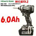 日立工機 18V インパクトドライバー WH18DDL2(2LYPK) S 【6.0Ah電池付 フルセット】スピーディーホワイト