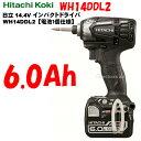 日立工機 14.4V インパクトドライバー WH14DDL2 B 【6.0Ah電池付】【電池1個仕様】ストロングブラック
