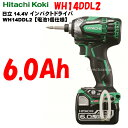 日立工機 14.4V インパクトドライバー WH14DDL2 【6.0Ah電池付】【電池1個仕様】アグレッシブグリーン