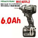 HiKOKI[ 日立工機 14.4V インパクトドライバー WH14DDL2 S 【6.0Ah電池付】【電池1個仕様】スピーディーホワイト