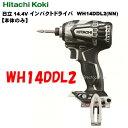 日立工機 14.4V インパクトドライバー WH14DDL2 【本体のみ】スピーディーホワイト