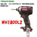 HiKOKI[ 日立工機 18V インパクトドライバー WH18DDL2【本体のみ】パワフルレッド