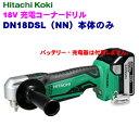 日立工機 18V コードレス コーナードリル DN18DSL(NN)【本体のみ】
