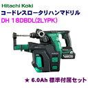 日立工機 18V 6.0Ah コードレスロータリハンマドリル DH18DBDL(2LYPK)【フルセット】★集じんシステム付