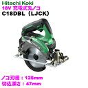 日立工機 18V 高容量5.0Ah コードレス丸ノコ C18DBL(LJCK) 緑 【ケース付きセット】
