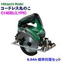 日立工機 14.4V 高容量6.0Ah コードレス丸ノコ C14DBL(LYPK) 緑 【ケース付きセット】