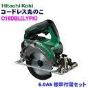 日立工機 18V 高容量6.0Ah コードレス丸ノコ C18DBL(LYPK) 緑 【ケース付きセット】