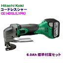★バッテリー2年保証★ HiKOKI[ 日立工機 ] 14.4V コードレスシャー CE14DSL(LYPK)【6.0Ah電池付セット】緑