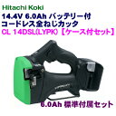 日立工機 14.4V 高容量6.0Ah 充電式 全ネジカッター CL14DSL(LYPK)(L) 【ケース付セット】緑