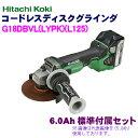 日立工機 18V 6.0Ah 充電式ディスクグラインダ G18DBVL(L125)(LYPK) アグレッシブグリーン【ケース付セット】 ※無段変速ダイヤル機能搭載!!