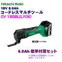 日立工機 18V 6.0Ah電池付 コードレス マルチツール CV18DBL(LYPK) 【ケース付セット】