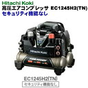 日立工機 高圧エアコンプレッサ EC1245H2(TN) 【高圧・一般圧対応(50Hz/60Hz共用)】※セキュリティー機能なし