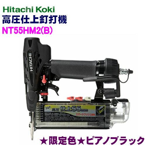 日立工機  高圧仕上釘打機 NT55HM2(B)【ケース付セット】★限定色★ピアノブラック