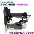 日立工機 高圧ピン釘打機 NP55HM(B)【ケース付】★限定色★ピアノブラック