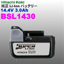 日立工機 【純正/新品/箱なし】 14.4V Li-Ion バッテリー リチウムイオン 電池 BSL1430