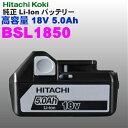 日立工機 【純正/新品/箱なし】 18V 5.0Ah!Li-Ion バッテリー リチウムイオン 電池 BSL1850