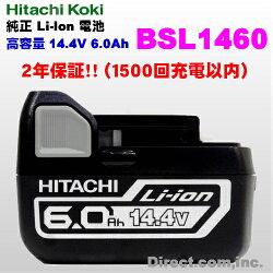 日立工機【2年保証!!純正/新品/箱なし】高容量!14.4V6.0AhLi-Ionバッテリーリチウムイオン電池BSL1460