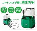 日立工機 14.4V コードレス高圧洗浄機 AW14DBL(NN)【本体のみ】 ※バッテリー、充電器別売